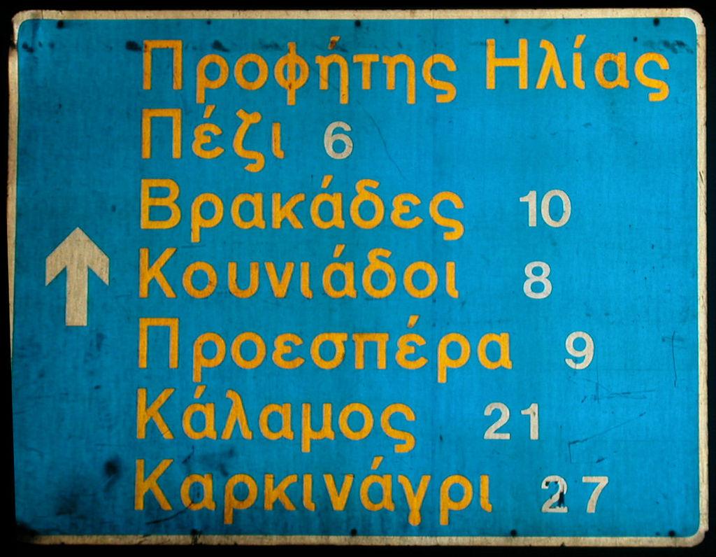 1024px-Griechisches_Straßenschild